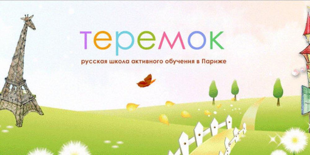 Русская школа активного обучения Теремок