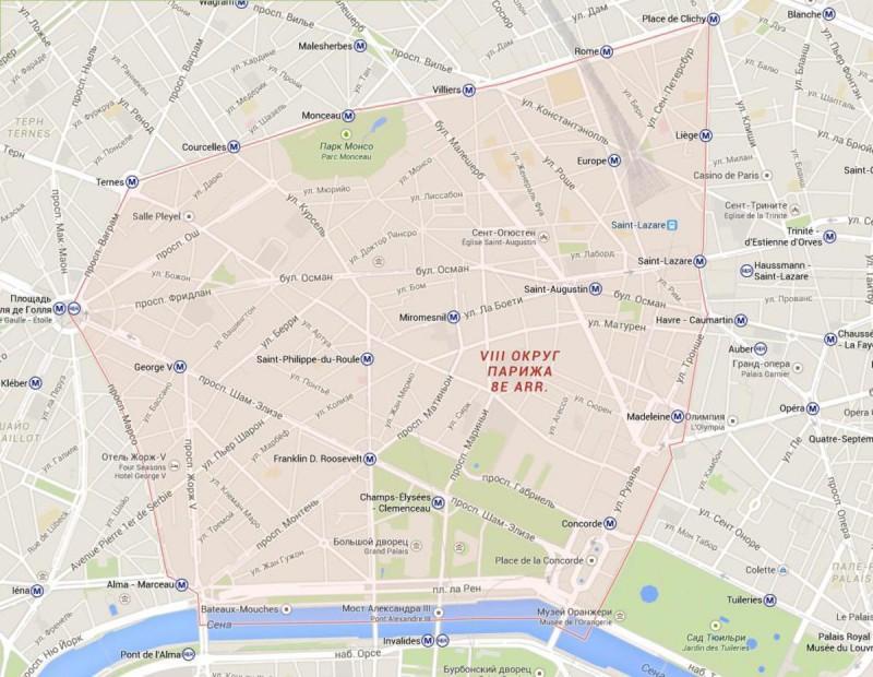 8 округ Парижа – Елисейские поля